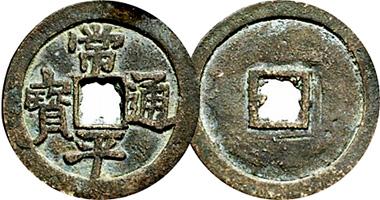 Korea Sang Pyong Tong Bo 1 5 And 100 Mun Seed